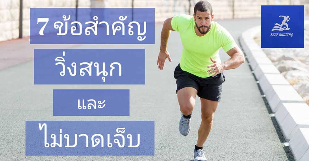 7 ข้อสำคัญ วิ่งมาราธอนสนุกและไม่บาดเจ็บ
