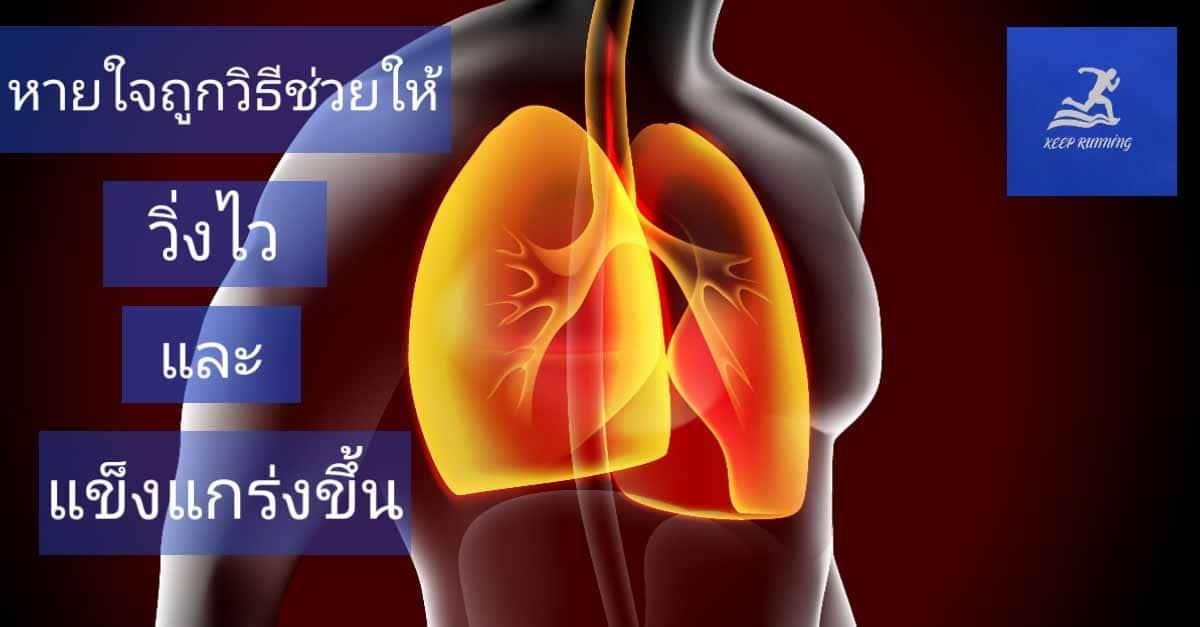 การหายใจที่ถูกวิธีสำหรับนักวิ่ง