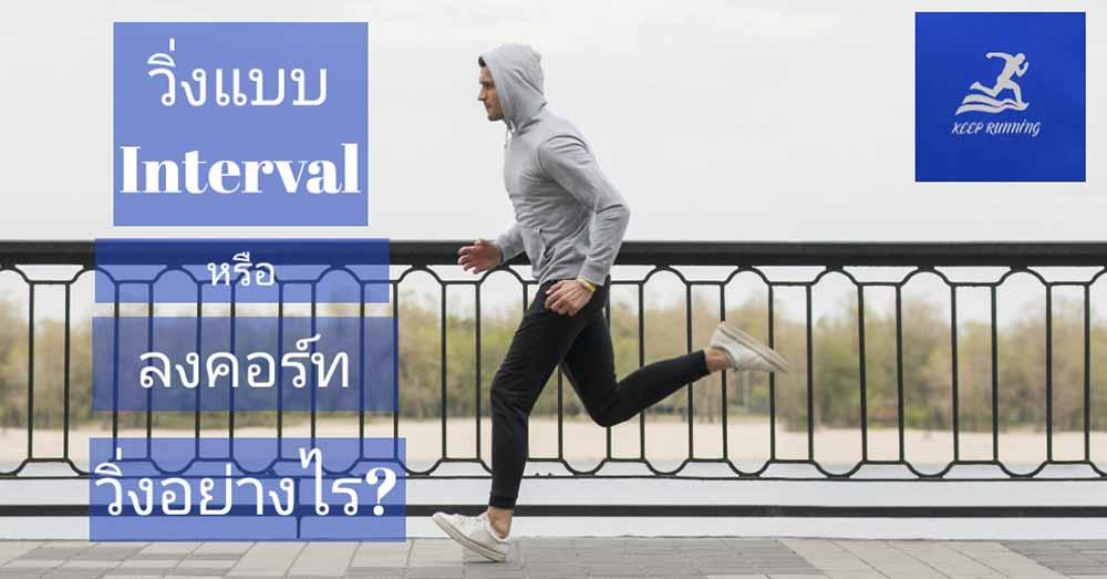 การวิ่ง Interval หรือลงคอร์ท
