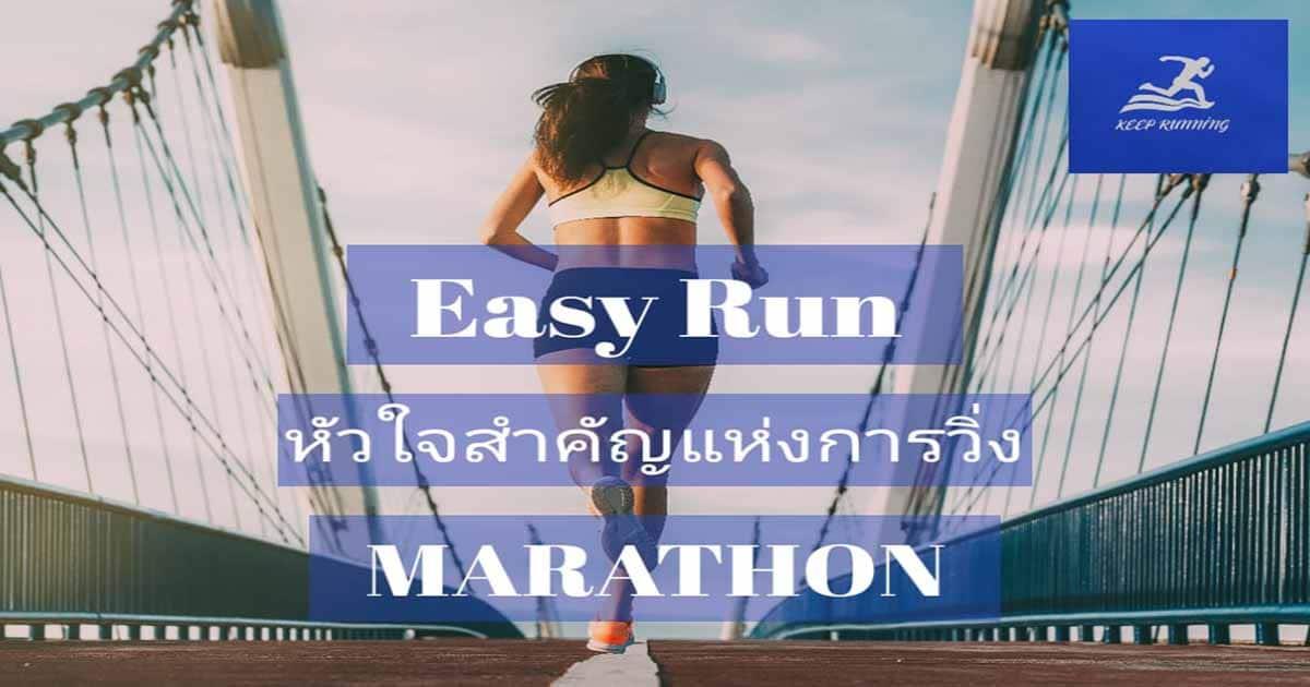 Easy run training for marathoners